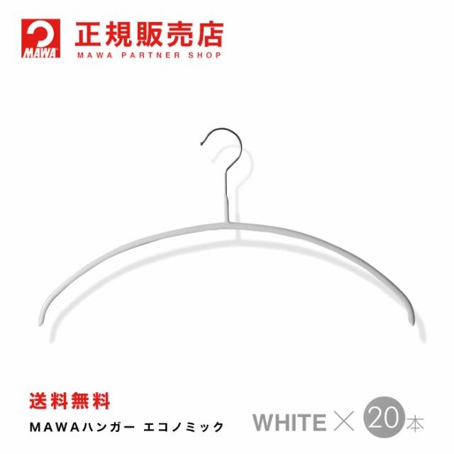 MAWAハンガー (マワハンガー)  【3120-6】 レディースライン 20本セット [ホワイト] エコノミック 40P まと