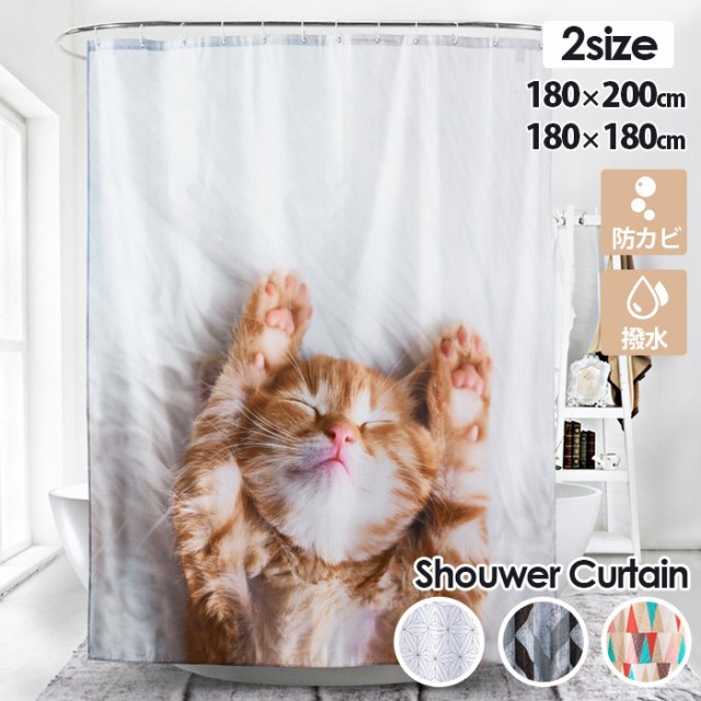 トイレ カーテン シャワー ポリエステル 防水素材...