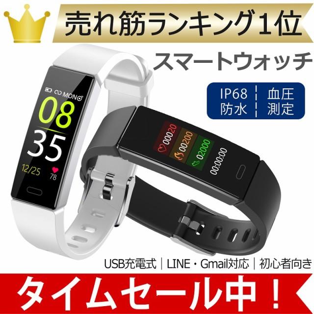 スマートウォッチ ブレスレット iphone android line gmail 対応 レディース メンズ 心拍計 血圧計 腕