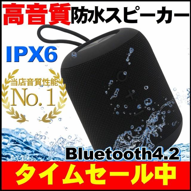 スピーカー Bluetooth iPhone ブルートゥース ワ...