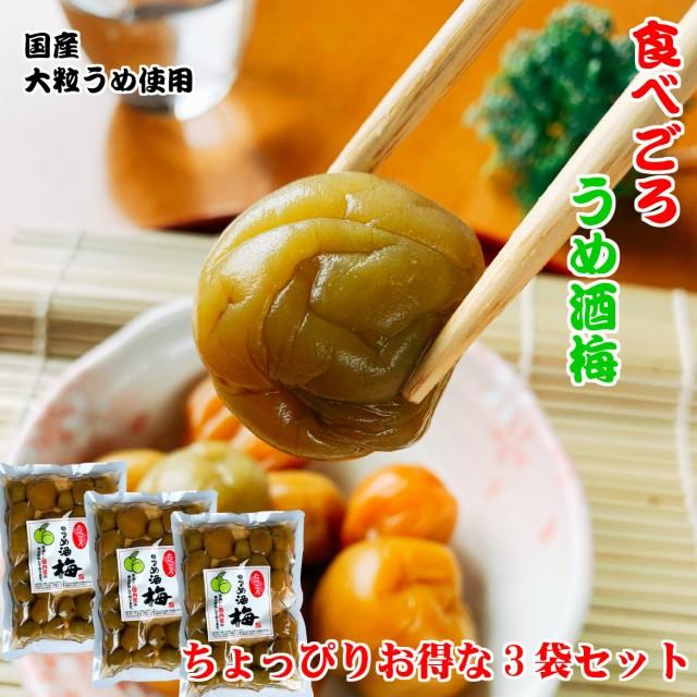 食べごろ うめ酒梅 1.2キロ(400g×3袋)ちょっぴ...