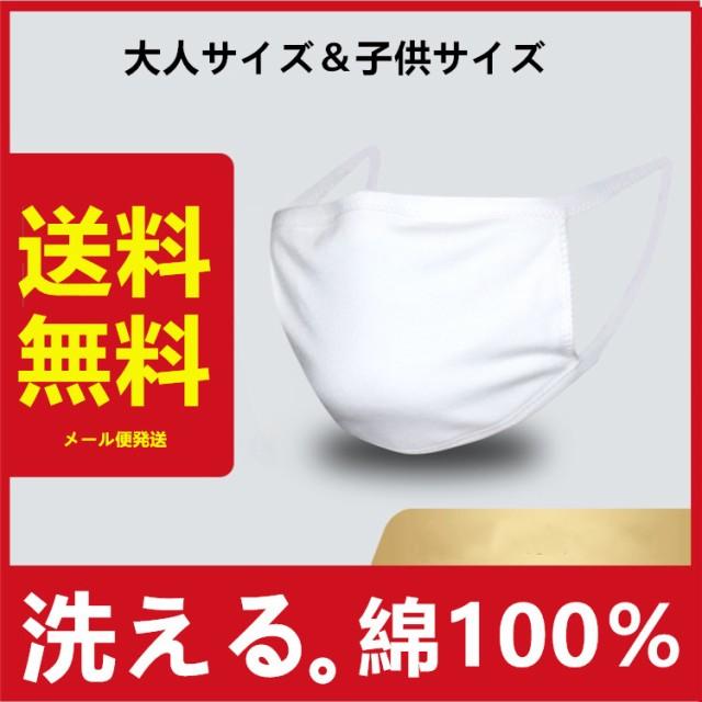 4/10発送 代引不可 綿マスク 男女兼用 綿 綿...