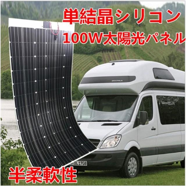 ソーラーパネル 太陽光発電 単結晶シリコンソーラ...