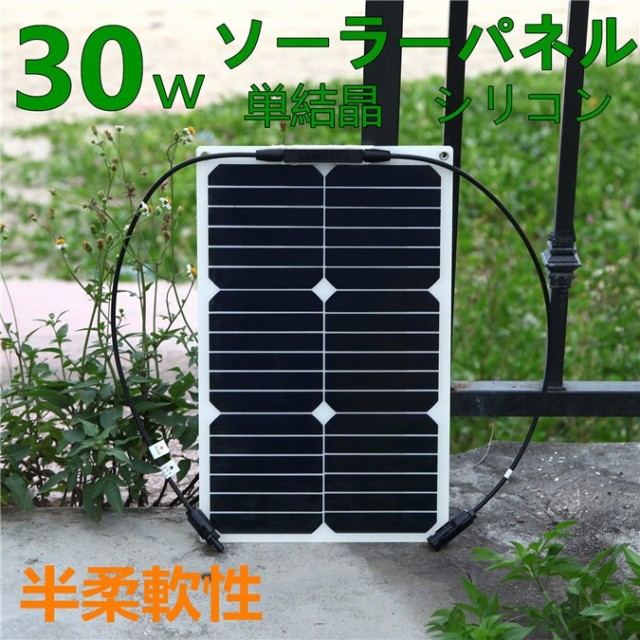 ケープル付き ソーラーパネル 太陽光発電 太陽光...