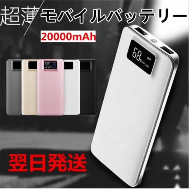 モバイルバッテリー 大容量20000mAh iOS/Android...