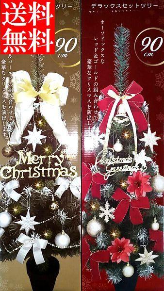 デラックスクリスマス ツリー LEDライト球付き フ...