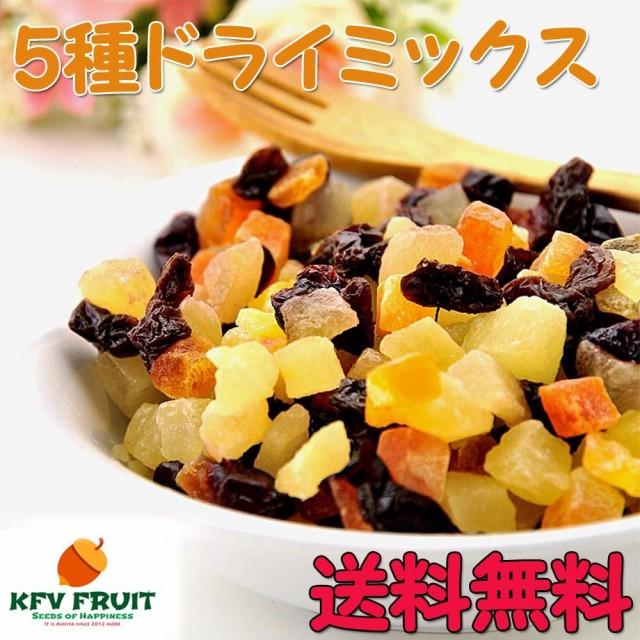 フルーツ ドライフルーツ 5種の ドライフルーツミ...