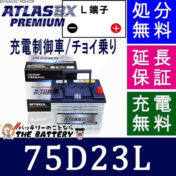 75D23L 自動車 バッテリー 【 互換 】 55D23L 60D...