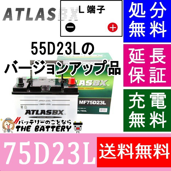 送料無料  55D23L 自動車バッテリー 交換 アトラ...