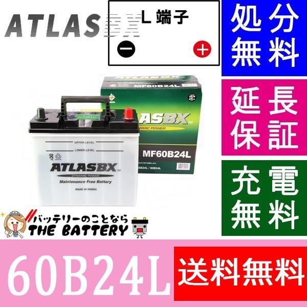 送料無料  60B24L 自動車バッテリー 交換 アトラ...