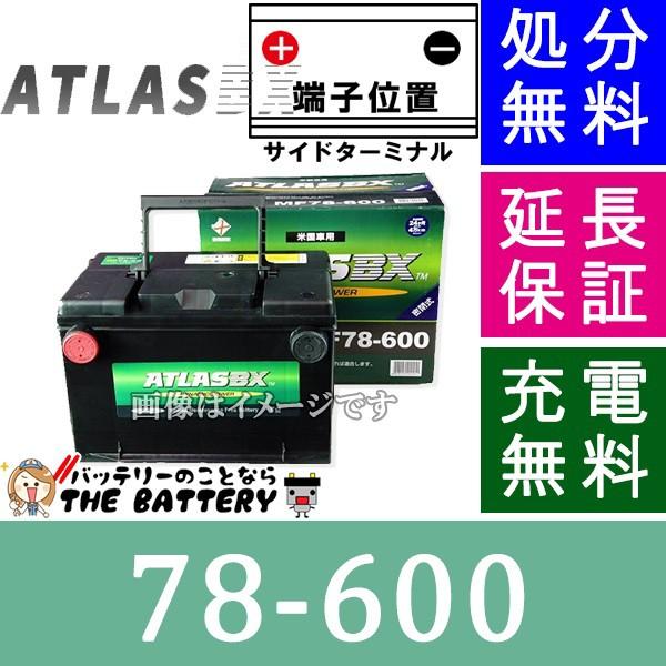 【 24ヶ月 保証付 】 78-600   78600 ATLAS アト...