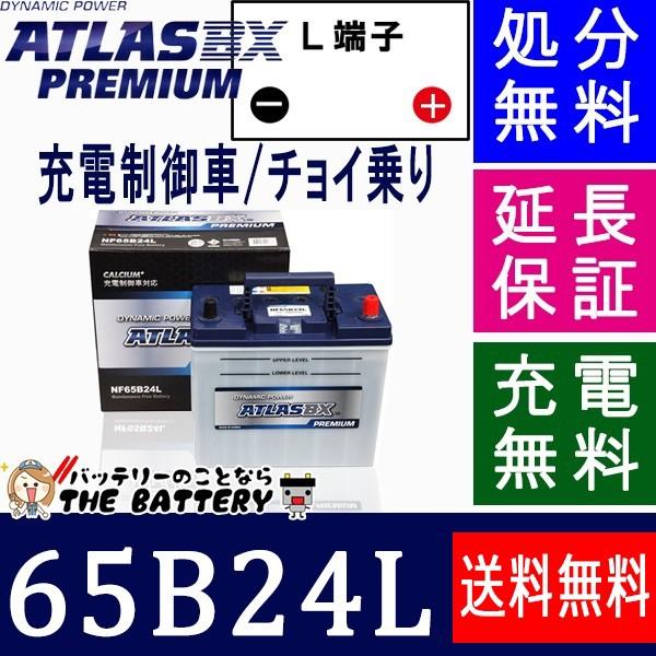 充電制御車対応 送料無料 65B24L バッテリー 自動...