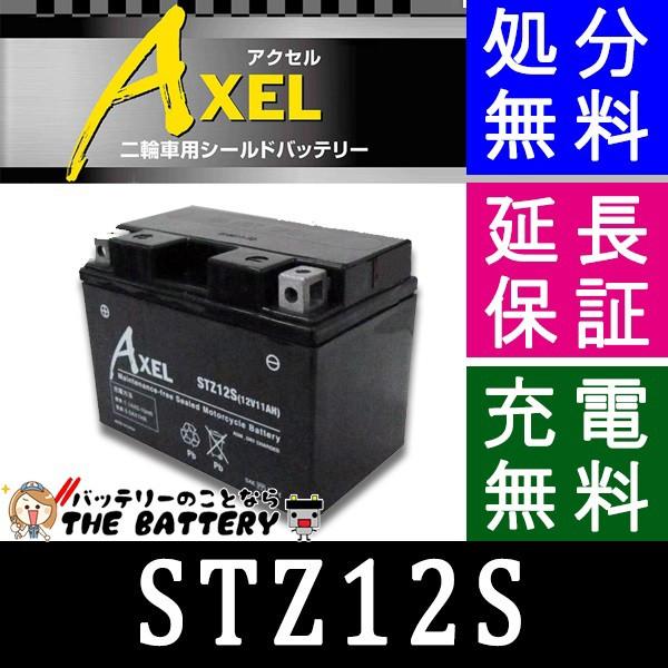 【安心の正規品】【 保証1年 】 STZ12S バイク バ...