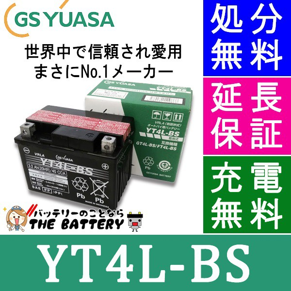 保証1年 YT4L-BS バイクバッテリー GS/YUASA ジ...