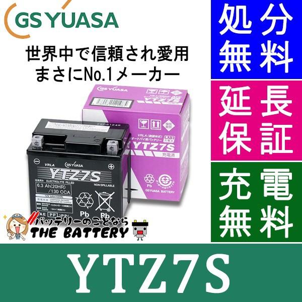 【保証1年】  YTZ7S バイク バッテリー GS / YUA...