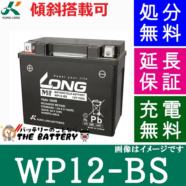 WP12-BS バイク ロング バッテリー KUNG LONG 互...