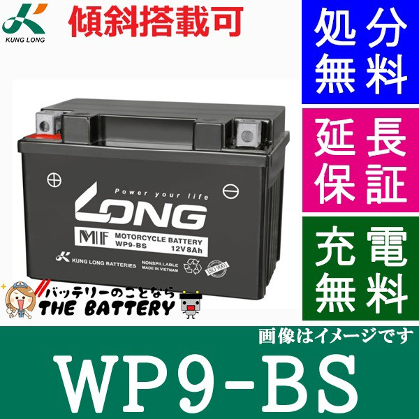 WP9-BS バイク ロング バッテリー KUNG LONG 互換...