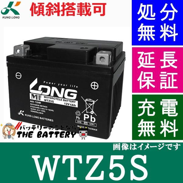 WTZ5S バイク ロング バッテリー KUNG LONG 互換 ...