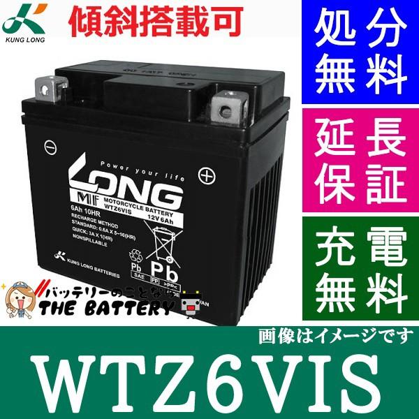 WTZ6VIS バイク ロング バッテリー KUNG LONG 互...