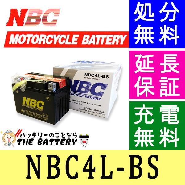 NBC 4L-BS 互換 GT4L-BS YT4L-BS FT4L-BS KT4L-5 ...