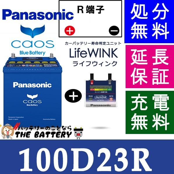 36ヶ月保証付 カオス バッテリー N- 100D23R バッ...