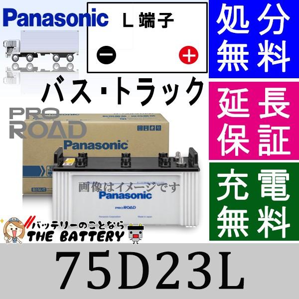 N-75D23L/PR トラック・バス用 バッテリー パナソ...