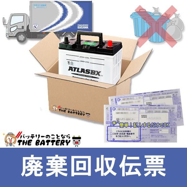 廃棄バッテリー 回収 チケット