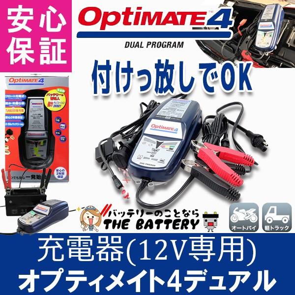 オプティメート4 デュアル Dual バイク用 充電器 ...
