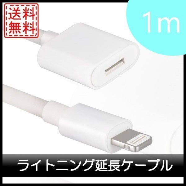 iPhone ライトニング延長ケーブル  延長コード 1m...