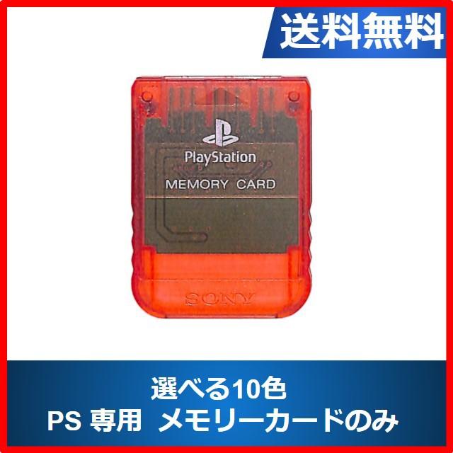PS プレステ メモリーカード 選べる10色 プレイス...