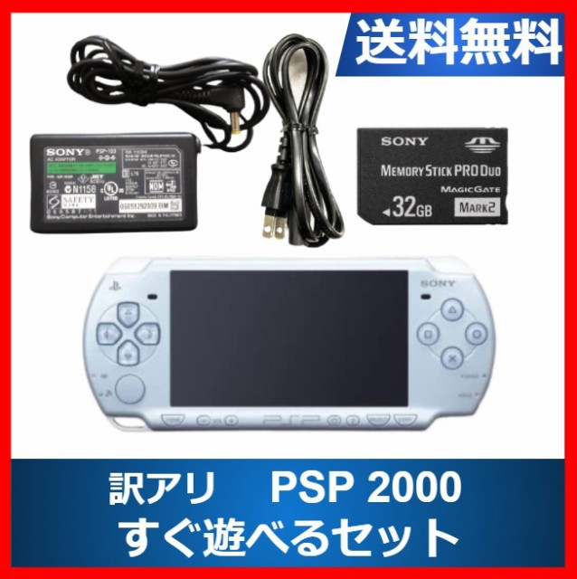 PSP 本体 すぐ遊べるセット PSP-2000 訳アリ カラ...