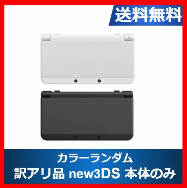 new3DS 本体のみ 訳アリ カラーランダム ニンテン...