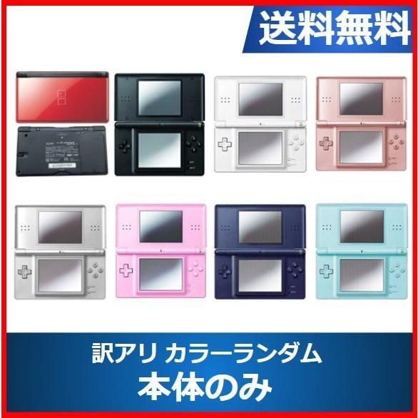 DS Lite ニンテンドーDS 訳アリ 本体のみ カラー...