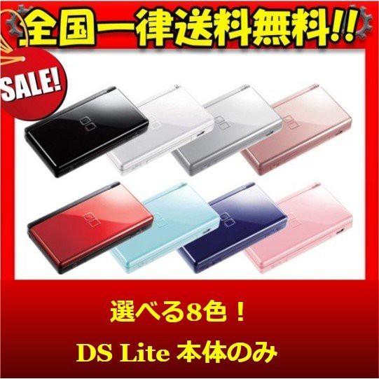 DS Lite ニンテンドーDS 本体 本体のみ 選べる8色...