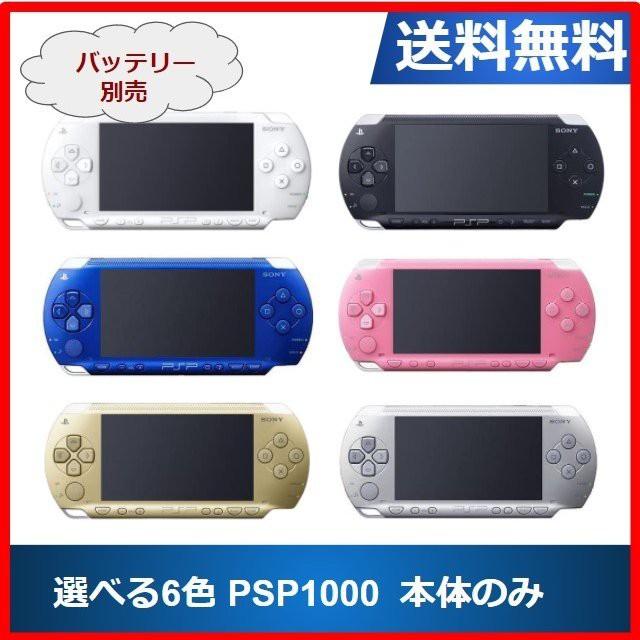 PSP-1000 プレイステーションポータブル 本体のみ...