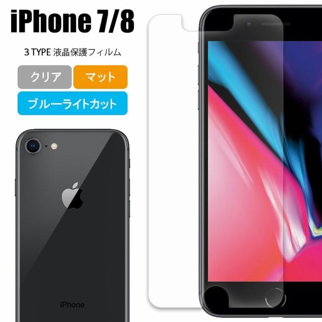 液晶保護フィルム iPhone8 フィルム 保護フィルム...