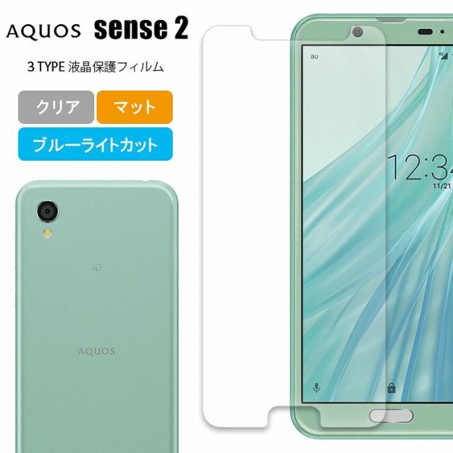 液晶保護フィルム AQUOS Sense2 フィルム 保護フ...