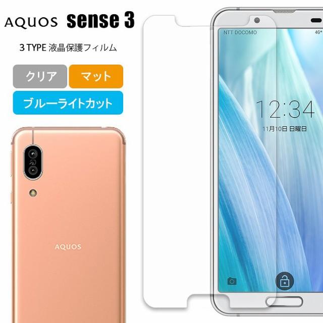 液晶保護フィルム AQUOS Sense3 フィルム 保護フ...