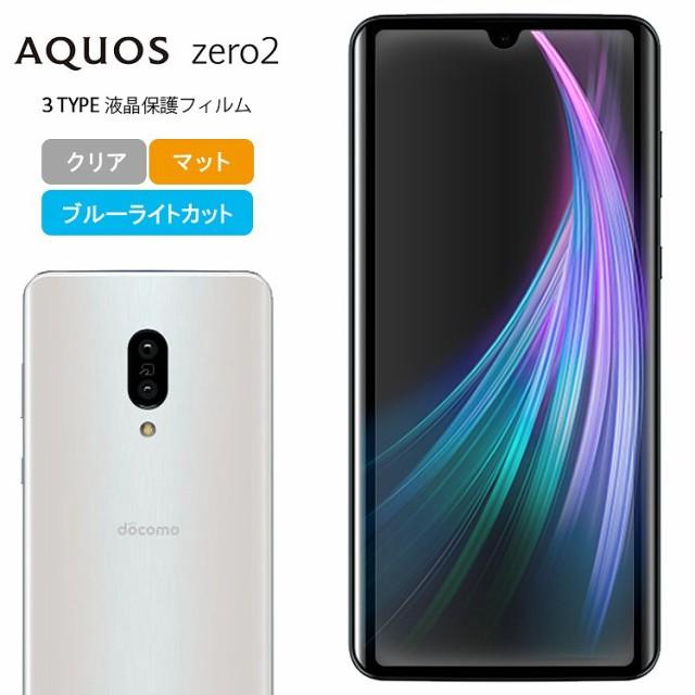 液晶保護フィルム AQUOS Zero2 フィルム 保護フィ...