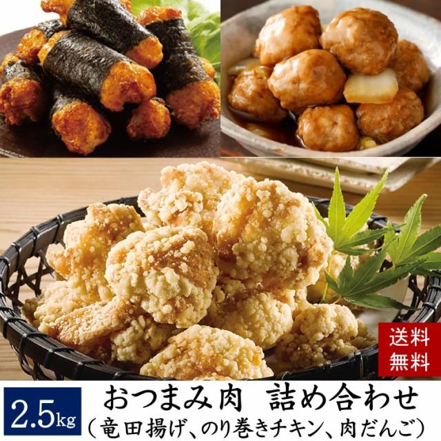 冷凍食品 おつまみ 詰め合わせ 3種 2.5kg 冷凍 業...