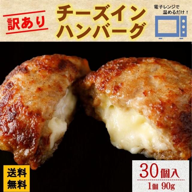 訳あり チーズインハンバーグ 30個入り 2.7kg 送...