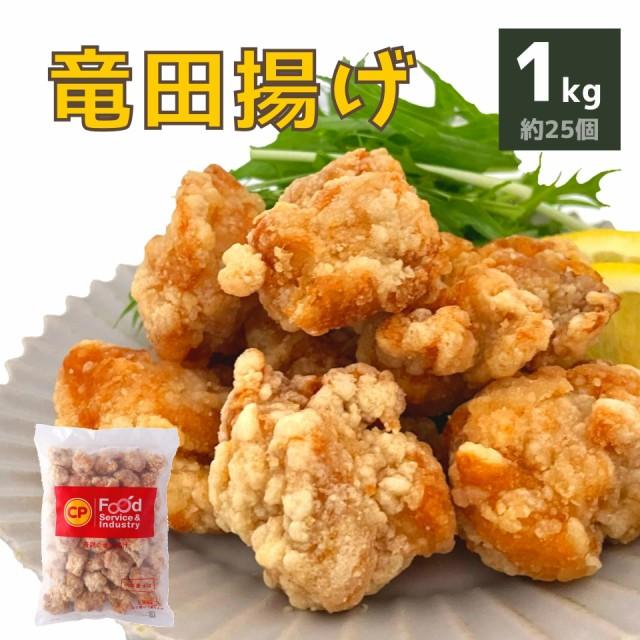 竜田揚げ 1kg 業務用 冷凍食品 冷凍 お弁当 おか...