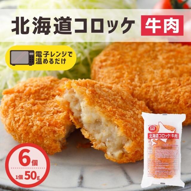 コロッケ 牛肉 6個入り 冷凍食品 レンジ ポイント...