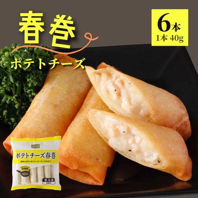春巻 ポテトチーズ 6本 240g 冷凍食品 おかず お...