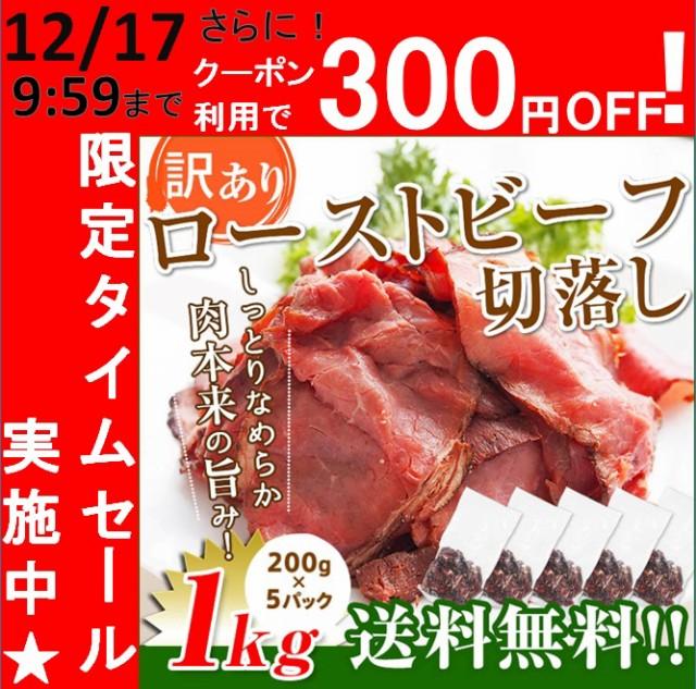 ローストビーフ  訳あり 切り落とし 1kg アウトレット 送料無料 ポイント消化 スターゼン わけあり 牛肉 もも肉 セット 冷凍食品 肉 食品