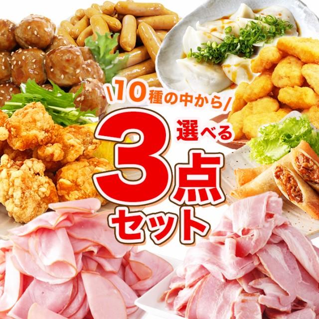 福袋 食品 肉 最大4.5kg 選べる3点 セット スター...