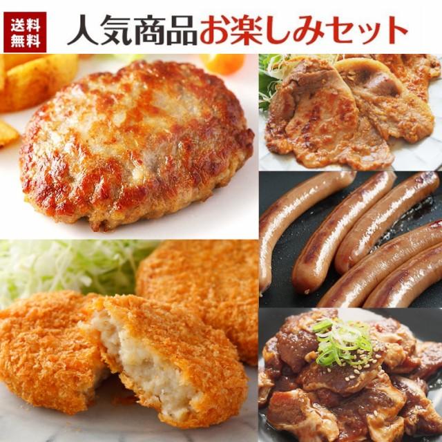 肉 5種 1.7kg 冷凍食品 コロッケ ウインナー ハンバーグ 豚ロース ホルモン はらみ セット スターゼン 大容量 業務用 お徳用 送料無料 冷