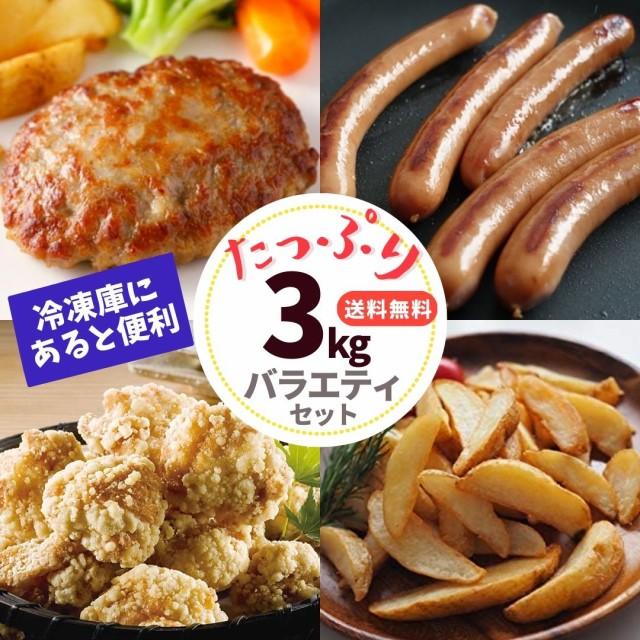 冷凍食品 ハンバーグ 竜田揚げ ウインナー フライ...