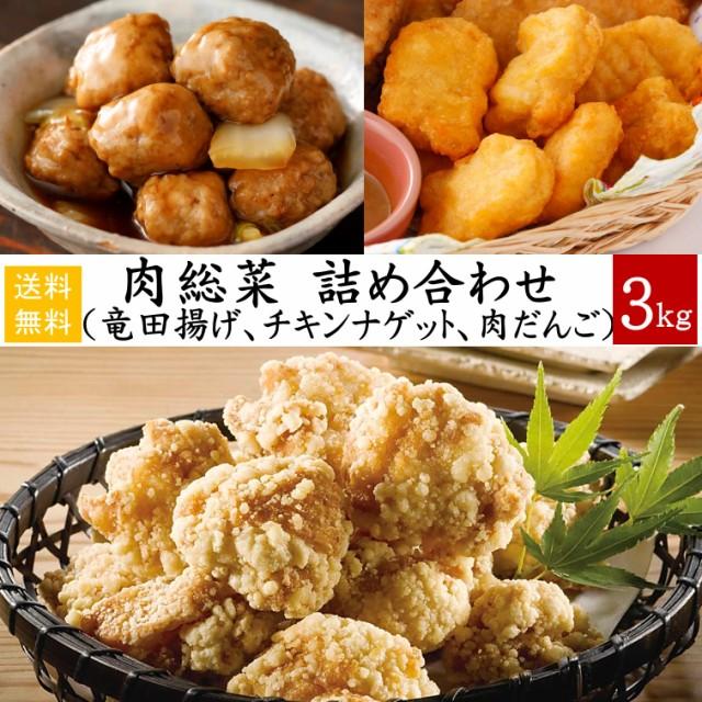 チキンナゲット 竜田揚げ 肉だんご 肉 セット 冷...