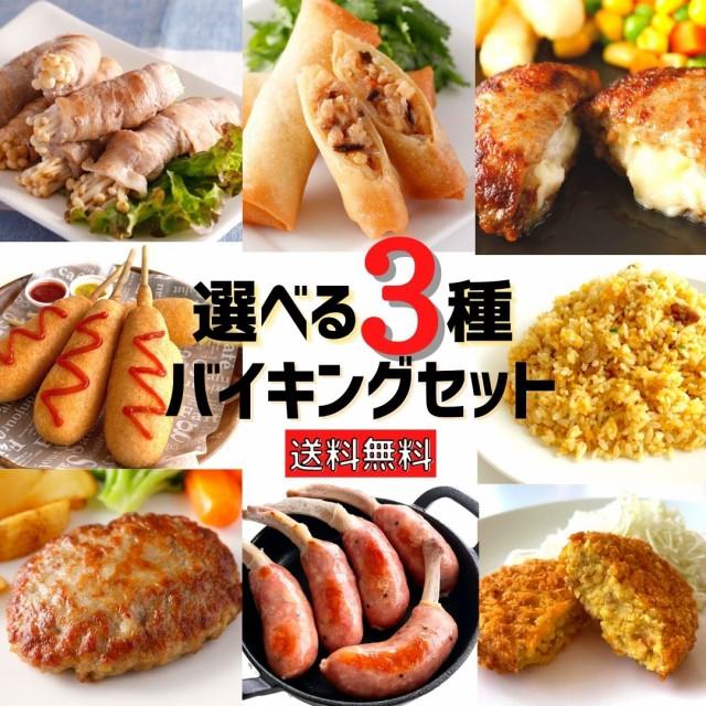 冷凍食品 肉 福袋 最大6kg 食品 おかず 冷凍 選べ...